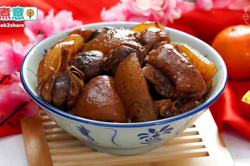 Braised Pork Trotters with Sea Cucumber & Mushroom 海参焖猪脚