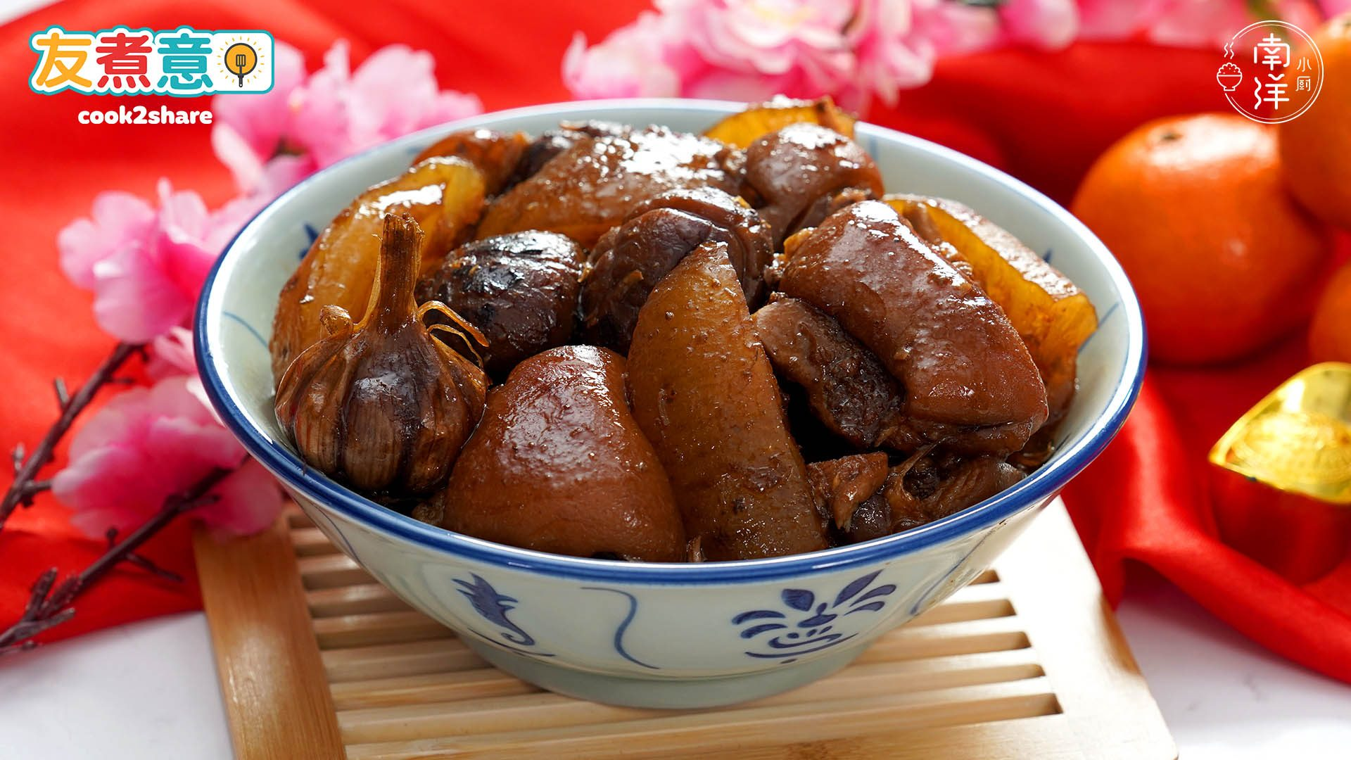 海参焖猪脚 Braised Pork Trotters with Sea Cucumber & Mushroom