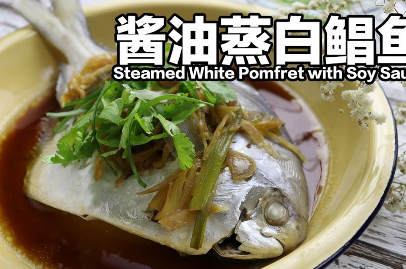 Steamed White Pomfret with Soy Sauce 酱油蒸白鲳鱼