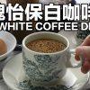 销魂怡保白咖啡 Ipoh White Coffee DIY