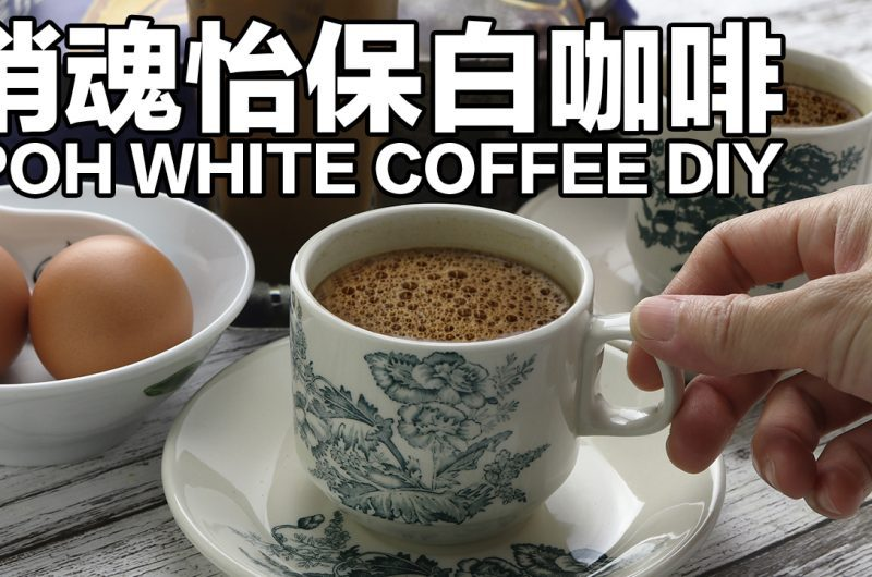 Ipoh White Coffee DIY 销魂怡保白咖啡