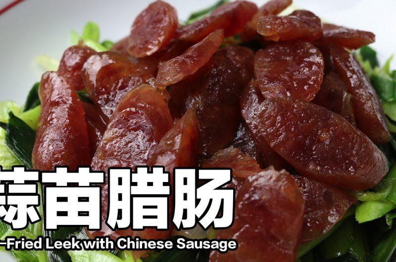 Stir-Fried Leek with Chinese Sausage 蒜苗腊肠