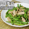 瘦肉炒四季豆 Dry-Fried Four Season Beans with Lean Pork