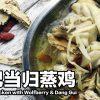 枸杞当归蒸鸡 Steamed Chicken with Wolfberry & Dang Gui