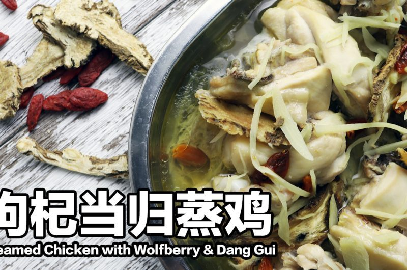 Steamed Chicken with Wolfberry & Dang Gui 枸杞当归蒸鸡