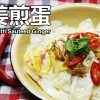 爆姜煎蛋 Fried Egg with Sauteed Ginger