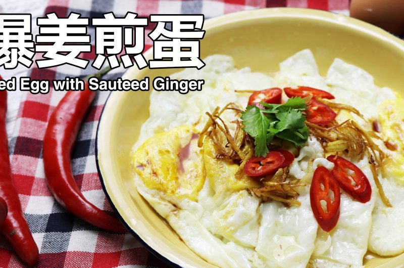 Fried Egg with Sauteed Ginger 爆姜煎蛋
