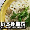 鸡柳炒本地莲藕 Stir-Fried Chicken Fillet with Lotus Root