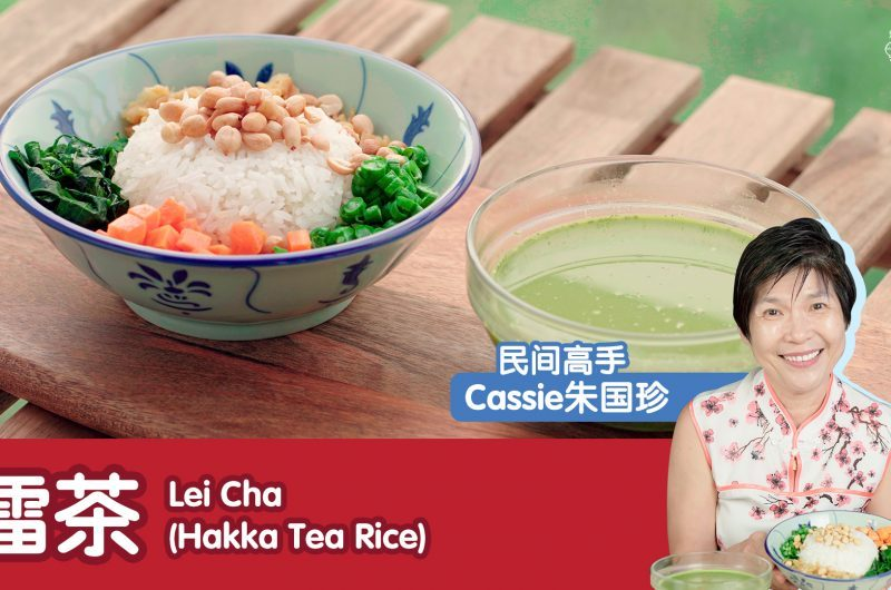 Lei Cha (Hakka Tea Rice) 擂茶