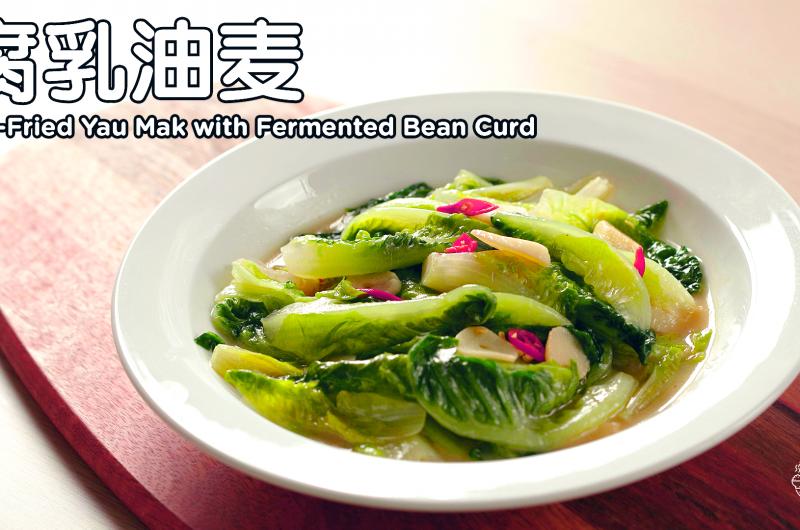 Stir-Fried Yau Mak with Fermented Bean Curd 腐乳油麦